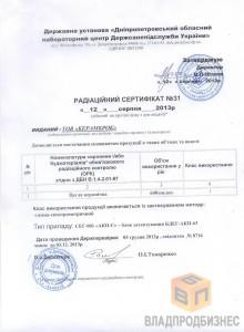 Радиационный сертификат
