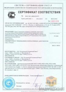 Сертификат КИРПИЧ