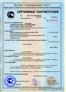 Sertifikat-sootvetstviya-Kirpich-Evro-GOST-530-2012