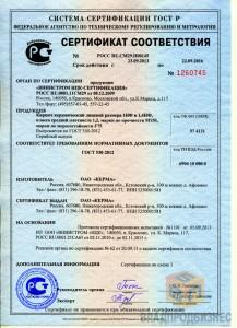Sertifikat-sootvetstviya-Kirpich-licevojj-odinarnyjj-i-polutornyjj-GOST-530-2012