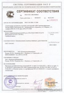 sert-125-b