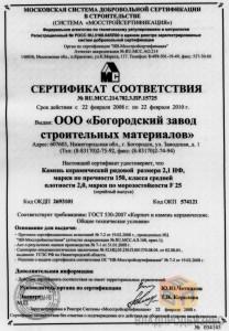 sertifikat-712x1024