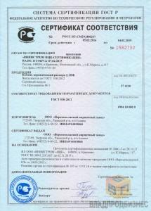 sertifikat_sootvetstviya_na_kamen_keramicheskij_21nf